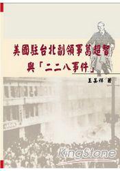 美國駐台北副領事葛超智與「二二八事件」