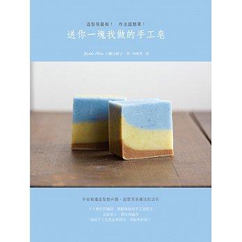 送你一塊我做的手工皂:造型很藝術!作法超簡單!26種色彩繽紛、樂趣無窮的手工皂配方!