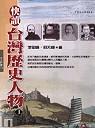 快讀台灣歷史人物(一)