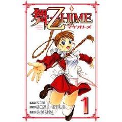 舞-乙HiME 1