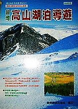 台灣高山湖泊導遊