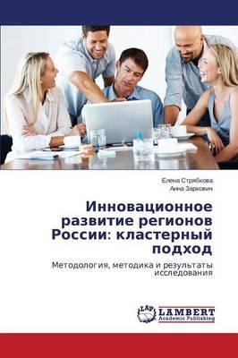 Innovatsionnoe razvitie regionov Rossii