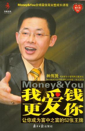 我爱钱更爱你
