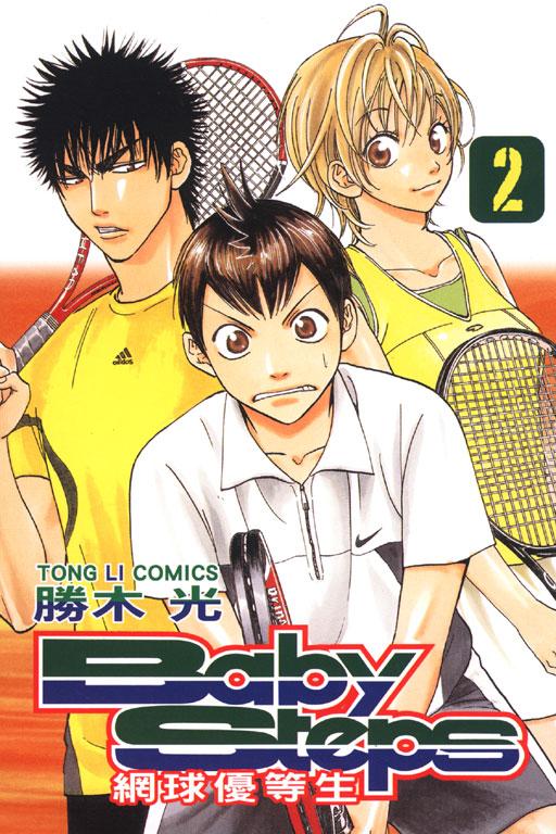 Baby Steps 網球優等生 2