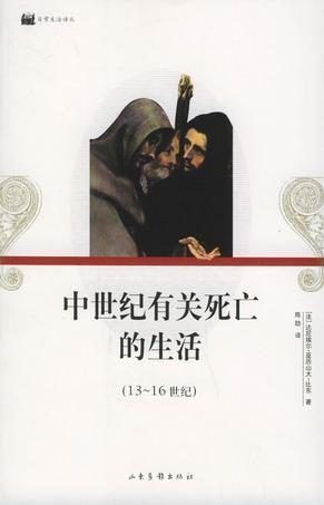 中世纪有关死亡的生活
