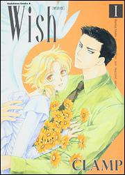 Wish〔新装版〕(1)