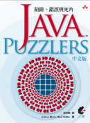 Java Puzzler中文版