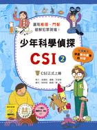 少年科學偵探CSI 2