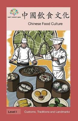 中國飲食文化
