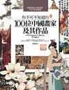 你不可不知道的100位中國畫家及作品