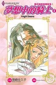 夢想中的騎士 2