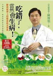 吃錯了,當然會生病!:陳俊旭博士的健康飲食寶典(四版一刷)