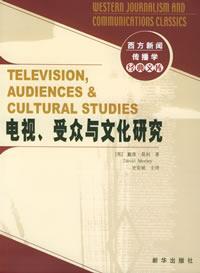 电视,受众与文化研究