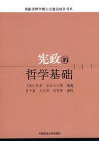 宪政的哲学基础/西南法理学博士点建设项目书系/Constitutionlism philosophical foundations