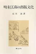 明末江南の出版文化