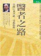 醫者之路:台灣肝炎鼻祖