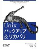 Unixバックアップandリカバリ