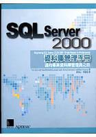 SQL Server 2000資料庫管理手冊