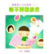 黃慶雲生活故事選(1)