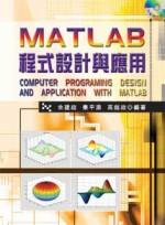MATLAB程式設計與應用(附光碟)