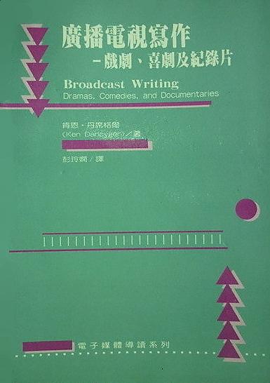 廣播電視寫作