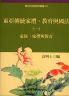 東亞傳統家禮、教育與國法
