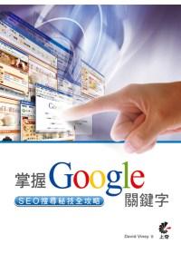掌握Google關鍵字