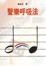 聲樂呼吸法