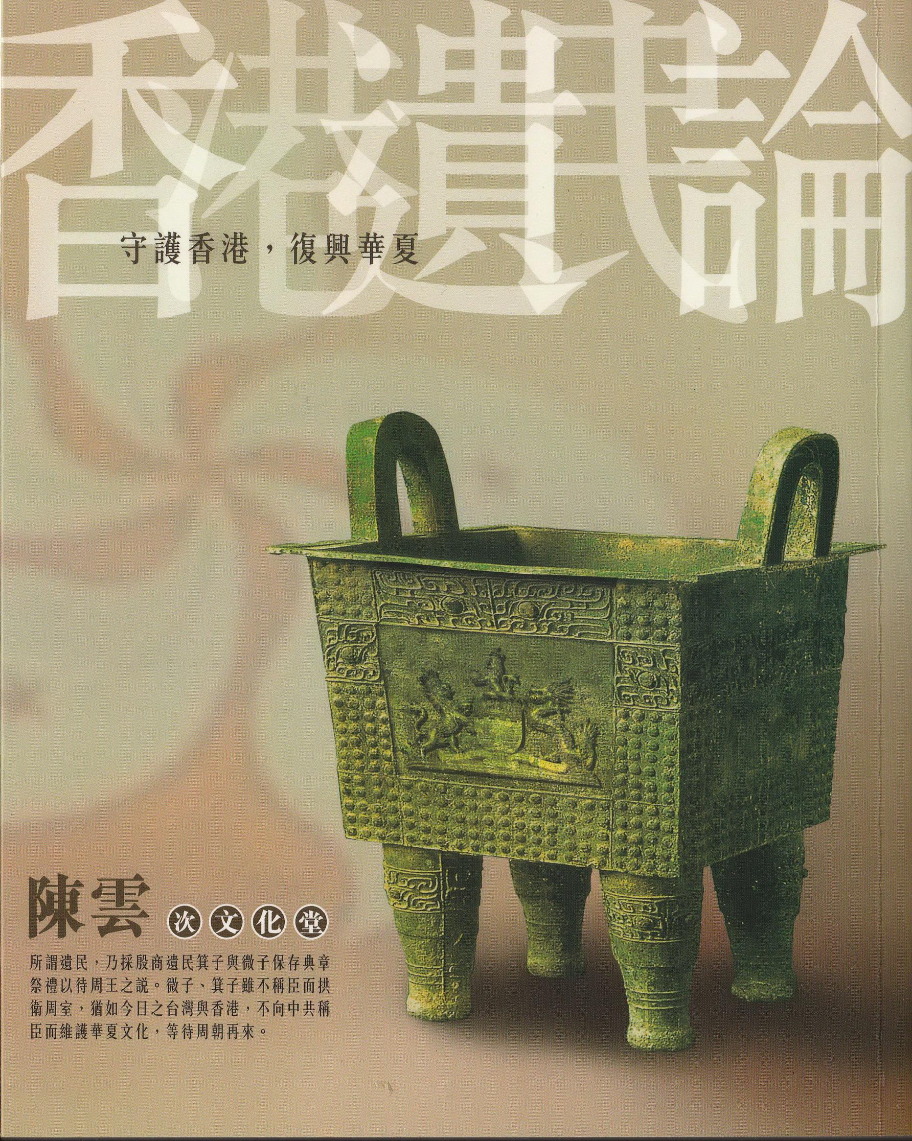 香港遺民論
