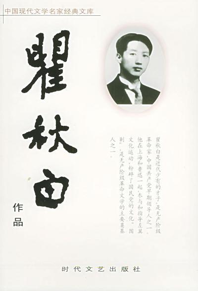 中国现代文学名家经典文库