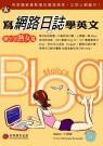 寫BLOG學英文