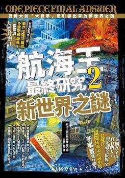 航海王最終研究 2:新世界之謎