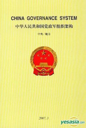 中华人民共和国党政军组织架构