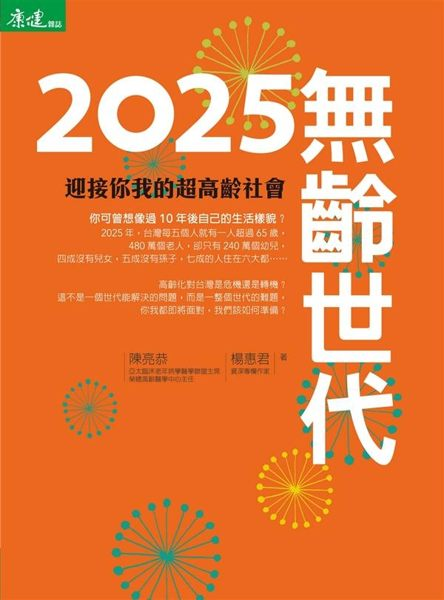2025無齡世代