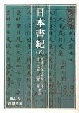 日本書紀〈5〉