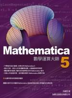 Mathematica 5 數學運算大師