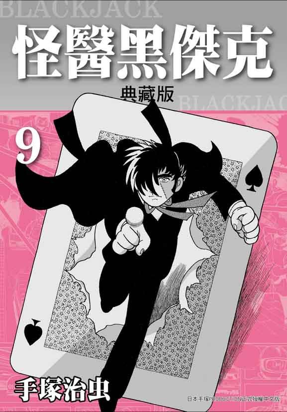 怪醫黑傑克 典藏版 9
