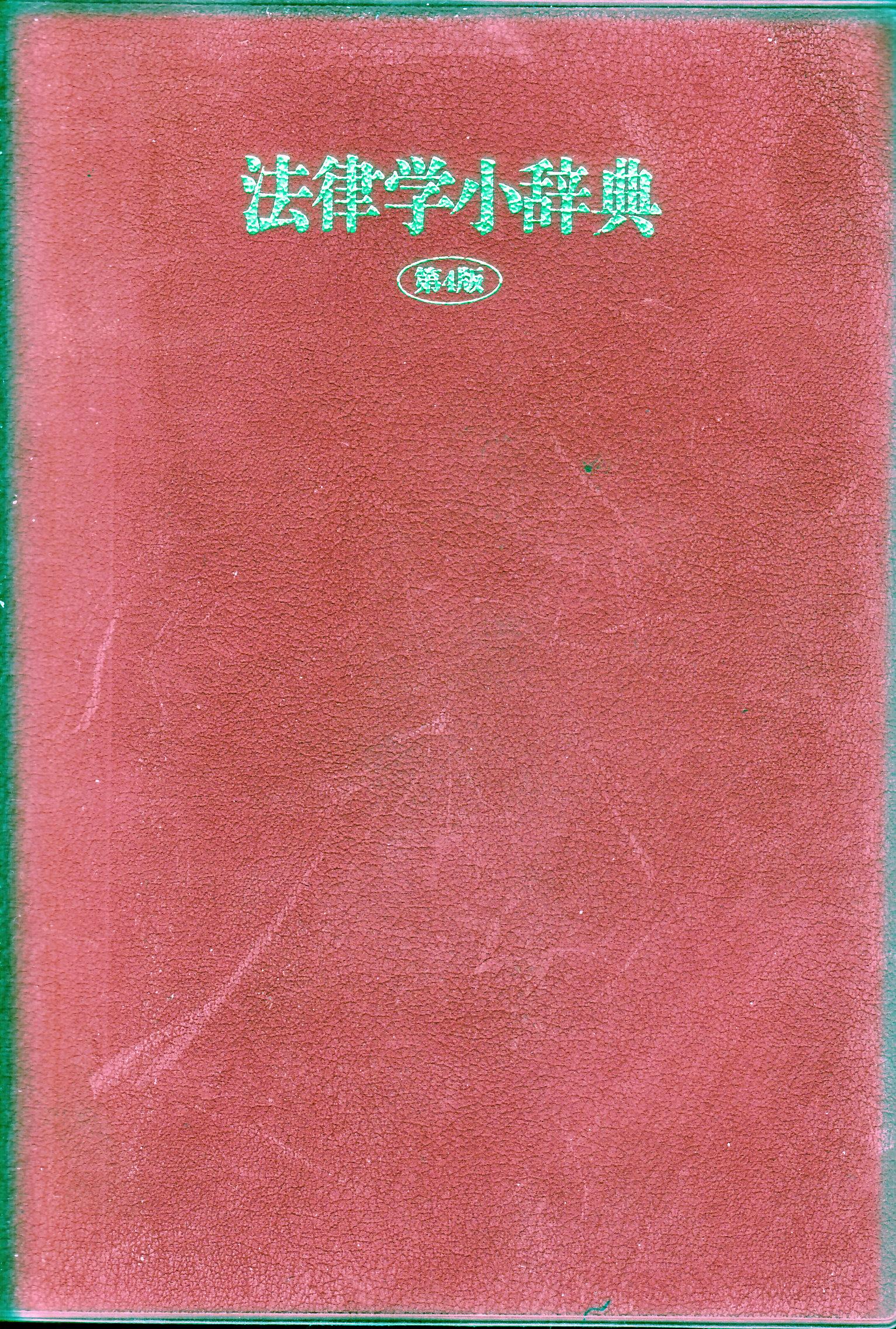 法律学小辞典