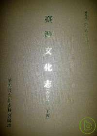 台灣文化誌