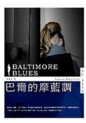 巴爾的摩藍調
