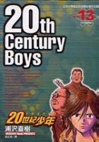 20世紀少年 13