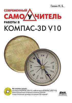 Sovremennyj samouchitel' raboty v KOMPAS-3D V10 (+ CD-ROM)
