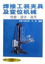 焊接工装夹具及变位机械