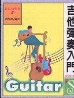 吉他彈奏入門