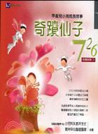 奇蹟仙子726(隨書附贈「早產兒小湘成長故事CD」)