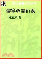 儒家政論衍義