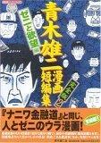 青木雄二漫画短編集完全版2 ゼニと欲望の掟
