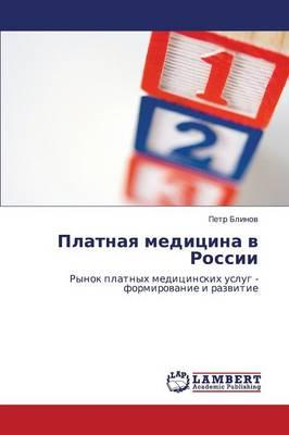 Платная медицина в России