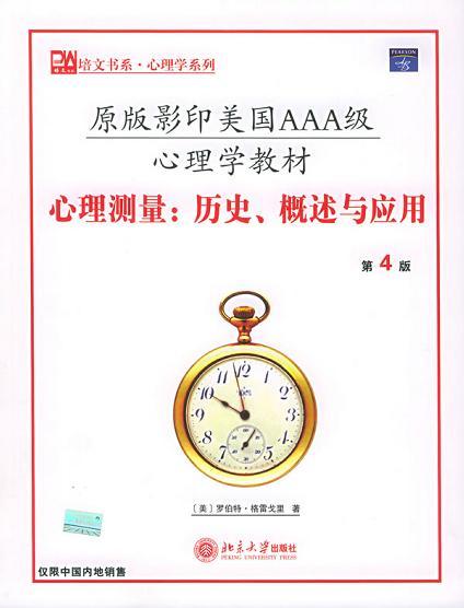 心理测量(历史概述与应用第4版原版影印美国AAA级心理学教材)