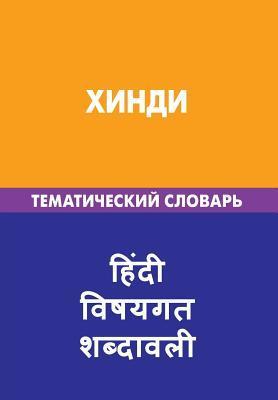 Hindi. Tematicheskij slovar'. 20 000 slov i predlozhenij